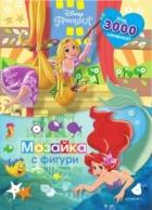 Мозайка с фигури: Принцеса (Над 3000 лепенки)