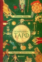 Подредби с Таро. Сакрална геометрия