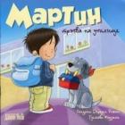 Мартин тръгва на училище