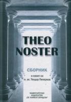 Theo Noster. Сборник в памет на гл. ас. Тодор Пиперков