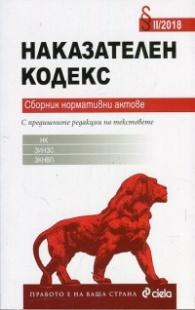 Наказателен кодекс. Сборник нормативни актове /II - 2018