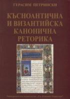 Късноантична и византийска канонична реторика