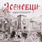 Асеневци. Asen Dynasty