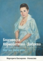 Благовеста Карнобатлова-Добрева