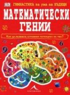 Математически гении