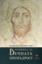 Книжица за Вечната Премъдрост