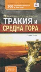 20 природни и културни обекта в Тракия и Средна гора