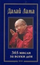 Далай Лама: 365 мисли за всеки ден