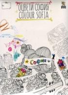 Оцвети София
