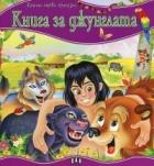 Книга за джунглата/ Моята първа приказка