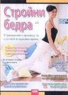 Стройни бедра: Упражнения и хранене за стегнати и красиви крака