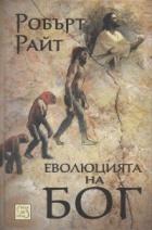 Еволюцията на Бог