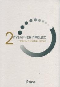 Публичен процес Т.2: Статии
