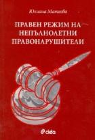 Правен режим на непълнолетни правонарушители