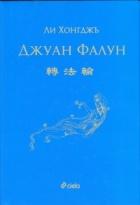 Джуан Фалун