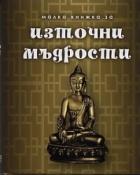 Малка книжка за източни мъдрости