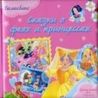 Волшебные сказки о феях и принцессах