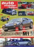 Auto motor und sport; Бр.7/ Август 2016