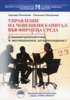 Управление на човешкия капитал във фирмена среда