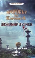 Пророкът на Короната Любомир Лулчев Кн.1