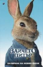 Зайчето Питър (базирана на новия филм)