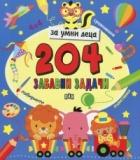 204 забавни задачи за умни деца (лабиринти, оцветяване, сравняване)