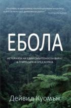 Ебола. Историята на един смъртоносен вирус в природата и сред хората