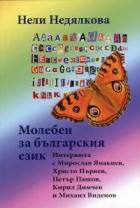 Молебен за българския език