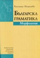 Българска граматика. Морфология