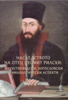 Наследството на отец Неофит Рилски: изкуствоведски, богословски и филологически аспекти