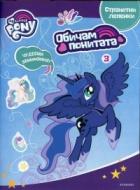 Занимателна книжка лепенки My Little Pony 3