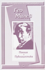 Поезия и публицистика / Гео Милев