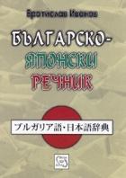 Българско-японски речник