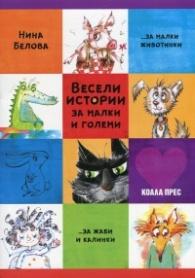 Весели истории за малки и големи (... за малки животни, ... за жаби и калинки)