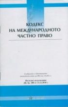Кодекс на Международното частно право/ Последна актуализация ДВ, бр.100 от 21.12.2010 г.