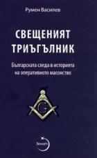 Свещеният триъгълник. Българската следа в историята на оперативното масонство