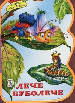 Лече Буболече/ Мека книжка с дръжка