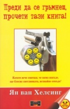Преди да се гръмнеш, прочети тази книга!