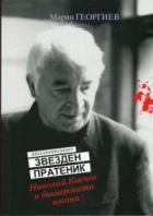 Звезден пратеник. Николай Кънчев и българската поезия