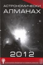 Астрономически алманах 2012