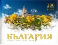 България: 200 уловени мига