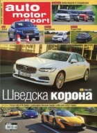 Auto motor und sport; Бр.8/ Септември 2016