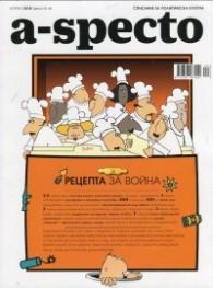 A-specto; Бр.48/ Април 2018
