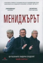 Мениджърът (Футболните лидери споделят)