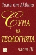 Сума на теологията Ч.3