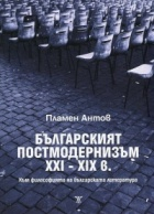 Българският постмодернизъм XXI-XXI в. (Към философията на българската литература)