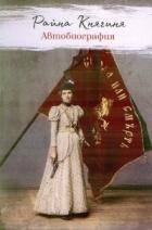 Райна Княгиня. Автобиография
