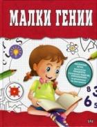 Малки гении (визуални игри, магически квадрати, логически задачи, упражнения за развиване на мисленето)