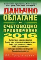 Данъчно облагане и счетоводно приключване 2016 + CD