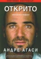 Открито. Автобиографията на Андре Агаси